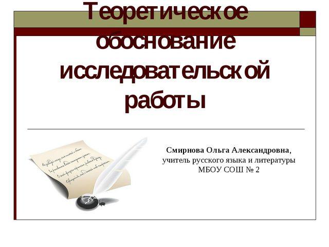 Теоретическое обоснование исследовательской работы Смирнова Ольга Александров...
