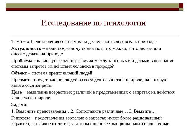 Исследование по психологии Тема – «Представления о запретах на деятельность ч...