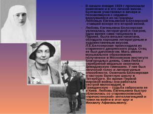В начале января 1924 г произошли изменения и в его личной жизни.. Булгаков уч