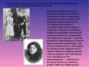 После многолетнего знакомства 4 октября был заключён брак Михаила Булгакова