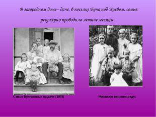 В загородном доме– даче, в поселке Буча под Киевом, семья регулярно проводил