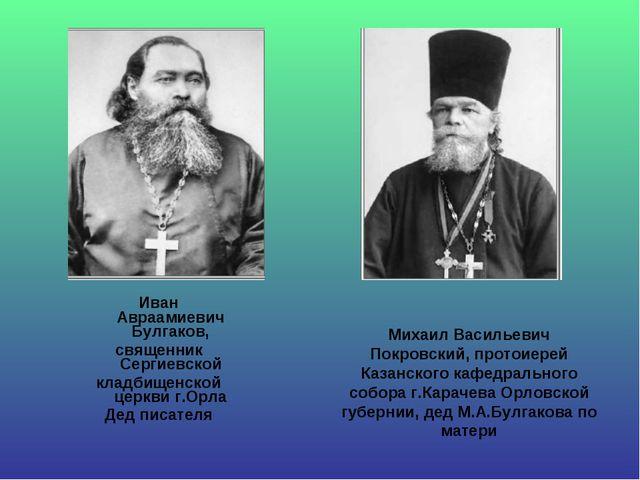 Михаил Васильевич Покровский, протоиерей Казанского кафедрального собора г.К...
