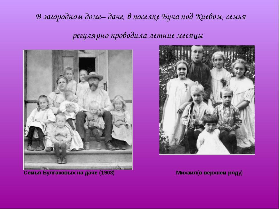 В загородном доме– даче, в поселке Буча под Киевом, семья регулярно проводил...