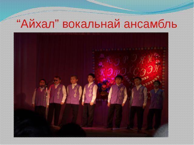 """Айхал"" вокальнай ансамбль"
