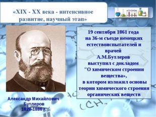 «XIX - XX века - интенсивное развитие, научный этап» 19 сентября 1861 года на