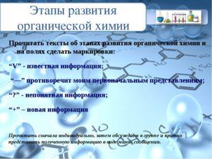 Этапы развития органической химии Прочитать тексты об этапах развития органич