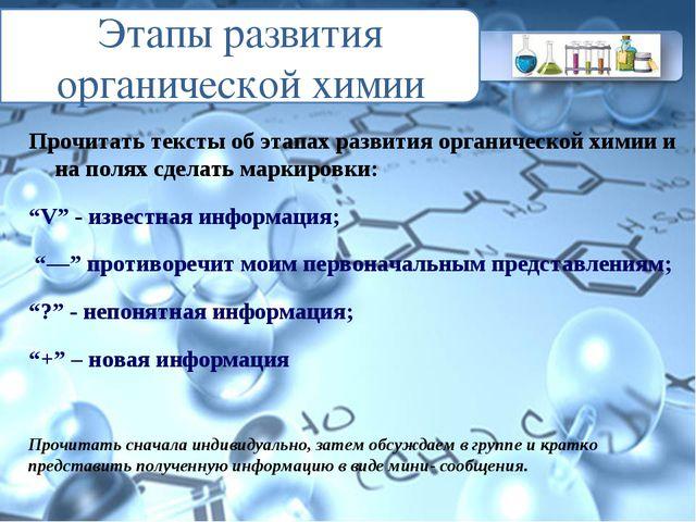 Этапы развития органической химии Прочитать тексты об этапах развития органич...