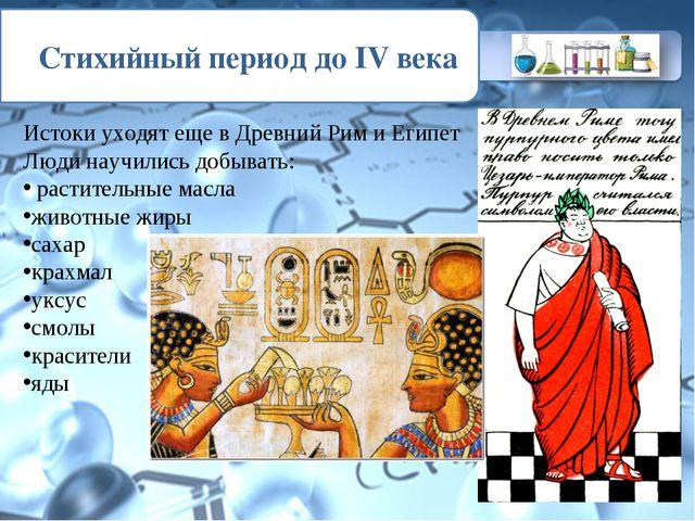 Стихийный период до IV века Истоки уходят еще в Древний Рим и Египет Люди нау...