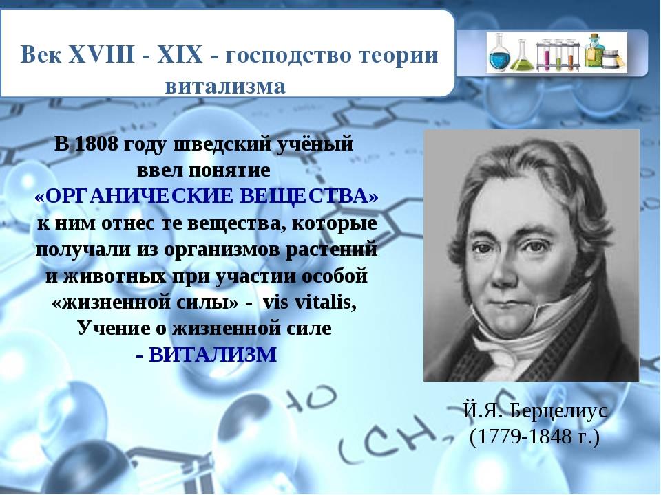 Век XVIII - XIX - господство теории витализма В 1808 году шведский учёный вв...