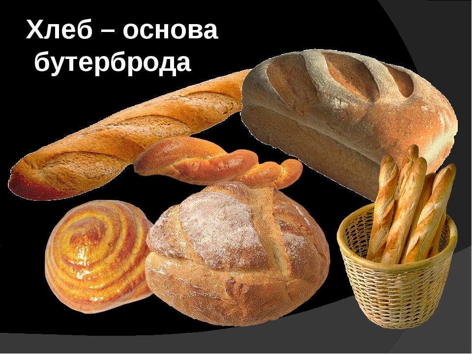 Хлеб – основа бутерброда