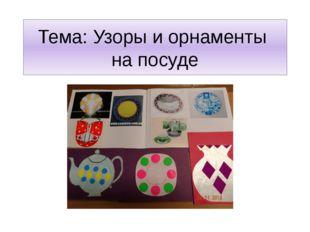 Тема: Узоры и орнаменты на посуде