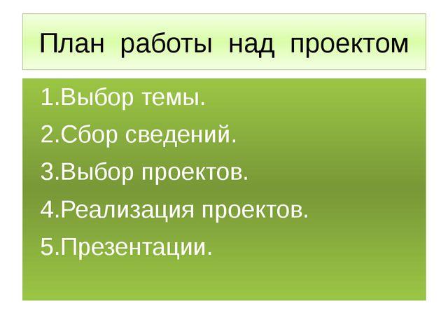 План работы над проектом 1.Выбор темы. 2.Сбор сведений. 3.Выбор проектов. 4.Р...