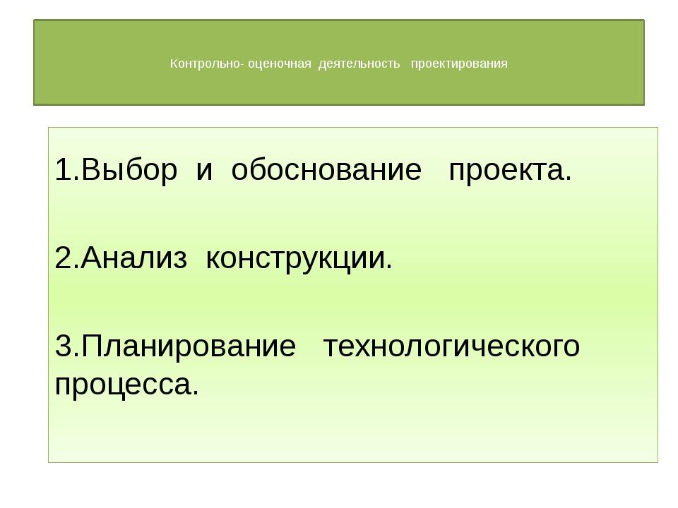 Контрольно- оценочная деятельность проектирования  1.Выбор и обоснование пр...