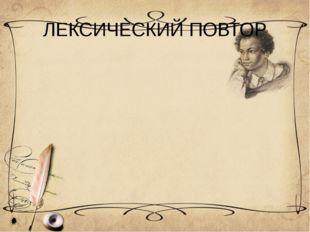 ЛЕКСИЧЕСКИЙ ПОВТОР
