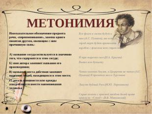 МЕТОНИМИЯ Иносказательное обозначение предмета речи, «переименование», замена