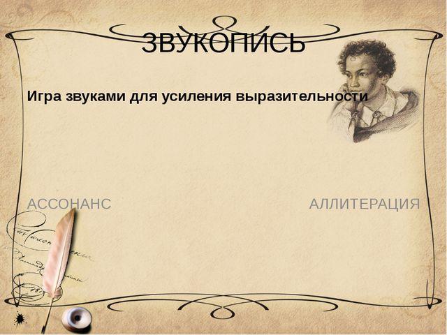 ЗВУКОПИСЬ Игра звуками для усиления выразительности АССОНАНС АЛЛИТЕРАЦИЯ
