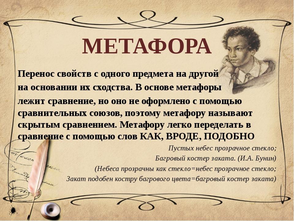 МЕТАФОРА Перенос свойств с одного предмета на другой на основании их сходства...