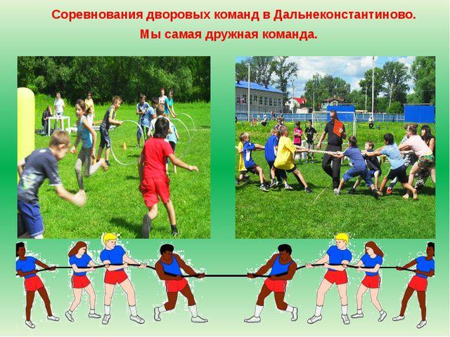 Соревнования дворовых команд в Дальнеконстантиново. Мы самая дружная команда.