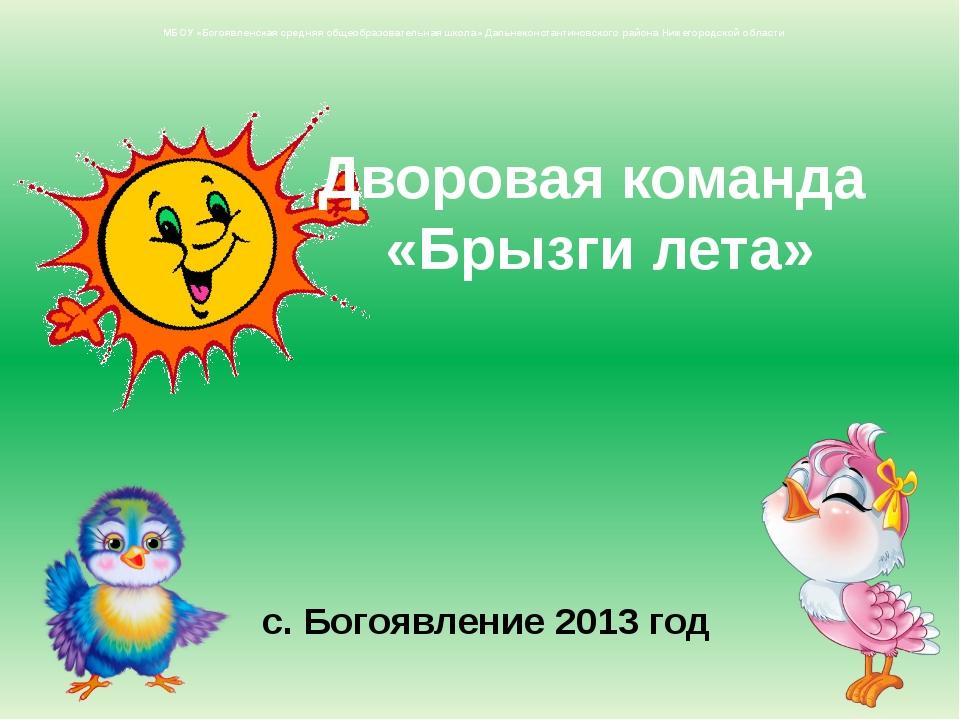 с. Богоявление 2013 год МБОУ «Богоявленская средняя общеобразовательная школа...