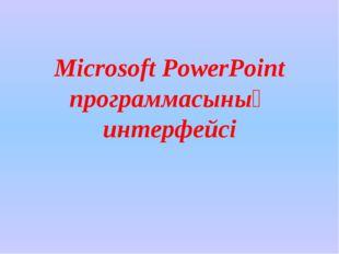 Microsoft PowerPoint программасының интерфейсі