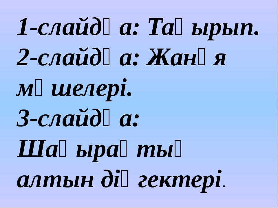 1-слайдқа: Тақырып. 2-слайдқа: Жанұя мүшелері. 3-слайдқа: Шаңырақтың алтын ді...
