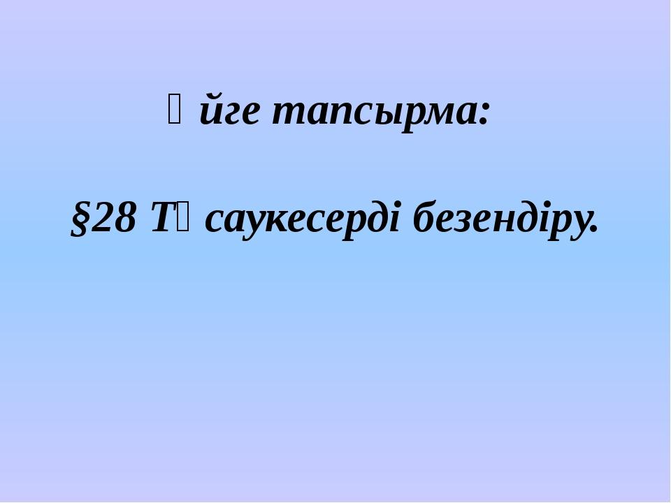 Үйге тапсырма: §28 Тұсаукесерді безендіру.