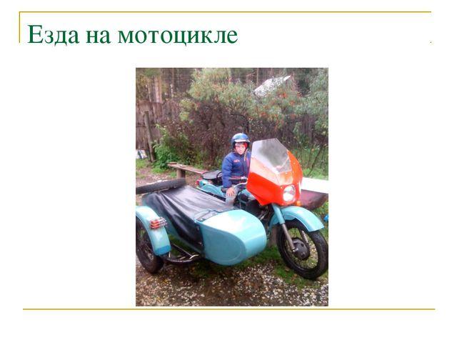 Езда на мотоцикле