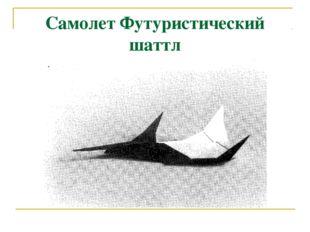 Самолет Футуристический шаттл