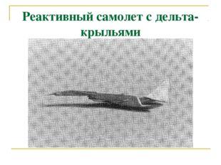 Реактивный самолет с дельта-крыльями