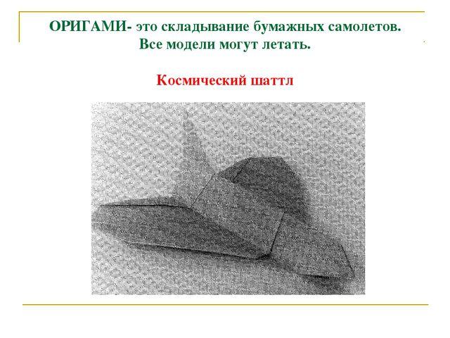 ОРИГАМИ- это складывание бумажных самолетов. Все модели могут летать. Космиче...