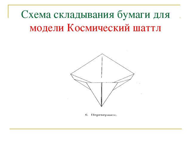 Схема складывания бумаги для модели Космический шаттл
