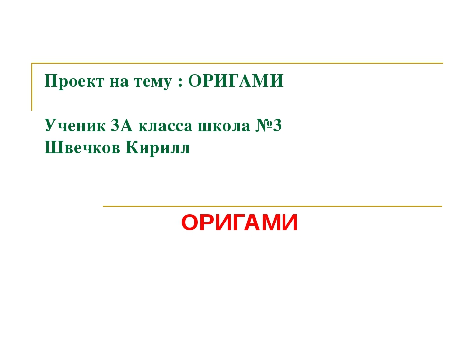 Проект на тему : ОРИГАМИ Ученик 3А класса школа №3 Швечков Кирилл ОРИГАМИ