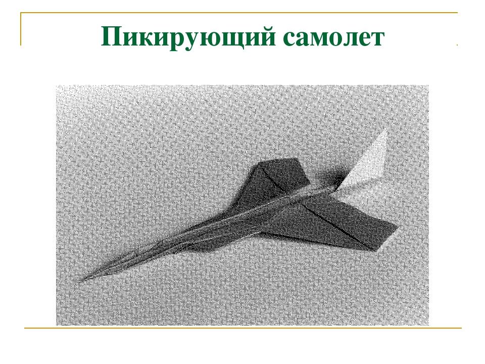 Пикирующий самолет