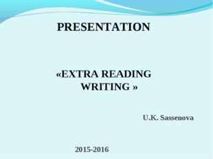 PRESENTATION U.K. Sassenova 2015-2016 «EXTRA READING WRITING »