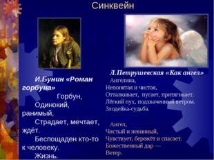 Синквейн И.Бунин «Роман горбуна» Горбун, Одинокий, ранимый, Страдает, мечтает