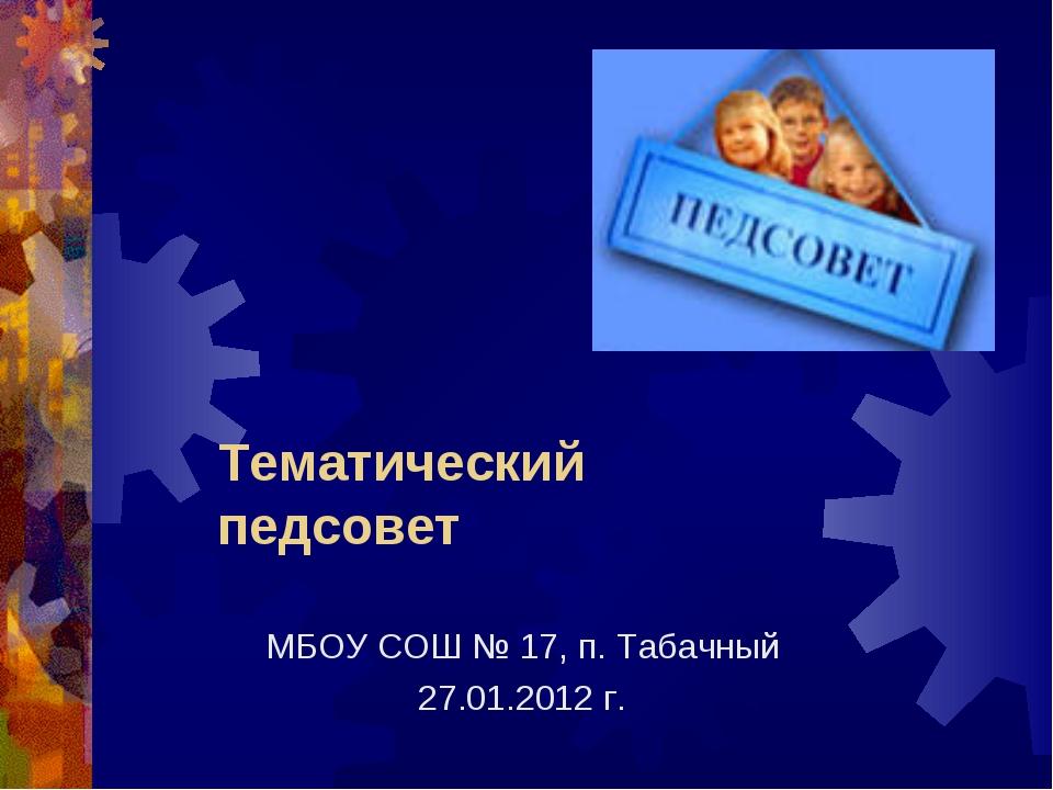 Тематический педсовет МБОУ СОШ № 17, п. Табачный 27.01.2012 г.