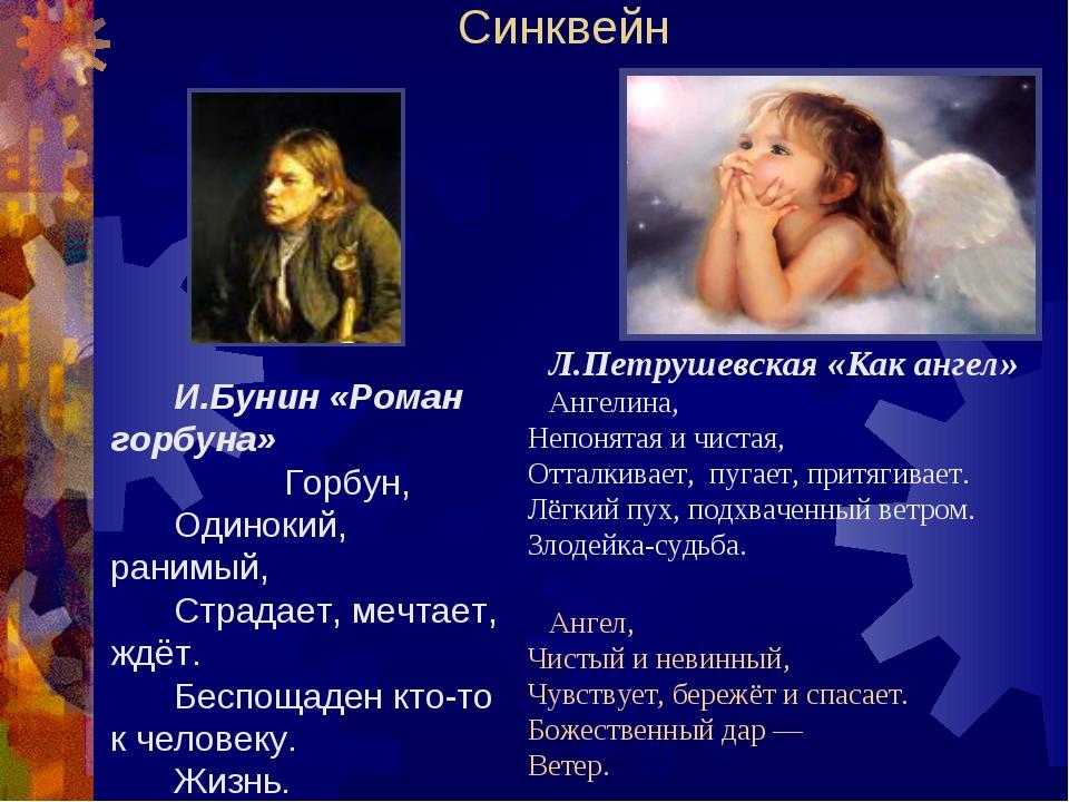 Синквейн И.Бунин «Роман горбуна» Горбун, Одинокий, ранимый, Страдает, мечтает...