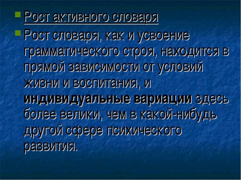 Рост активного словаря Рост словаря, как и усвоение грамматического строя, на...