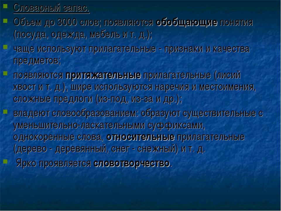 Словарный запас. Объем до 3000 слов; появляются обобщающие понятия (посуда, о...