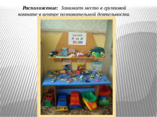 Расположение:Занимает место в групповой комнате в центрепознавательной дея