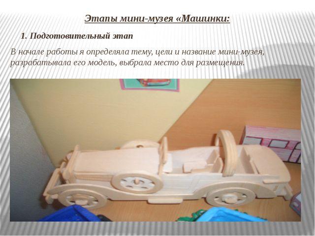 Этапы мини-музея «Машинки: 1. Подготовительный этап В начале работы я определ...