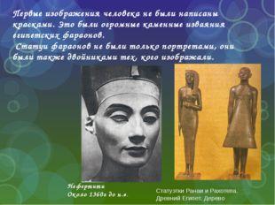 Первые изображения человека не были написаны красками. Это были огромные каме