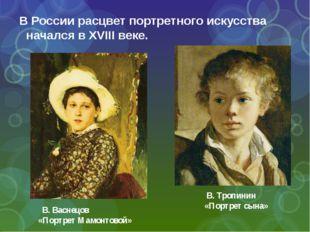 В России расцвет портретного искусства начался в XVIII веке. В. Васнецов «Пор