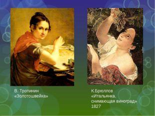 В. Тропинин «Золотошвейка» К.Брюллов «Итальянка, снимающая виноград» 1827
