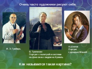 Как называется такая картина? И. Э. Грабарь В. Тропинин Портрет с палитрой и