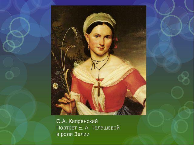 О.А. Кипренский Портрет Е. А. Телешевой в роли Зелии