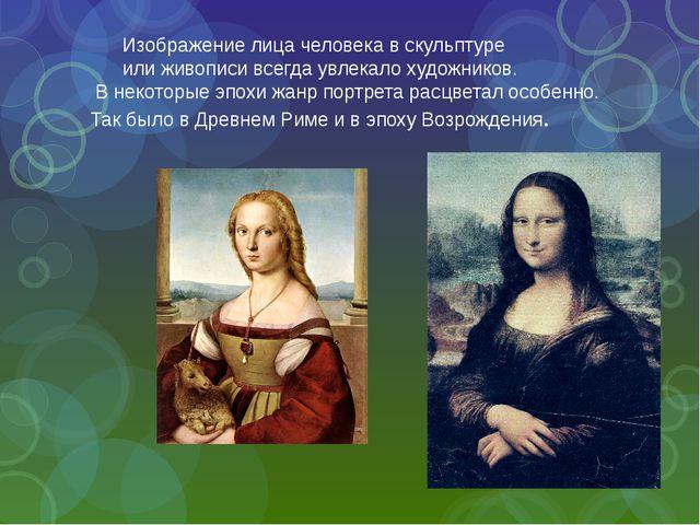 Изображение лица человека в скульптуре или живописи всегда увлекало художник...