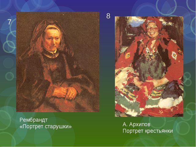 Рембрандт «Портрет старушки» А. Архипов Портрет крестьянки 7 8
