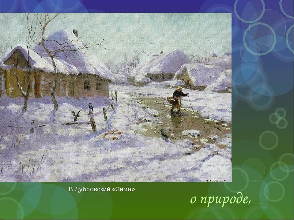 о природе, В Дубровский «Зима»