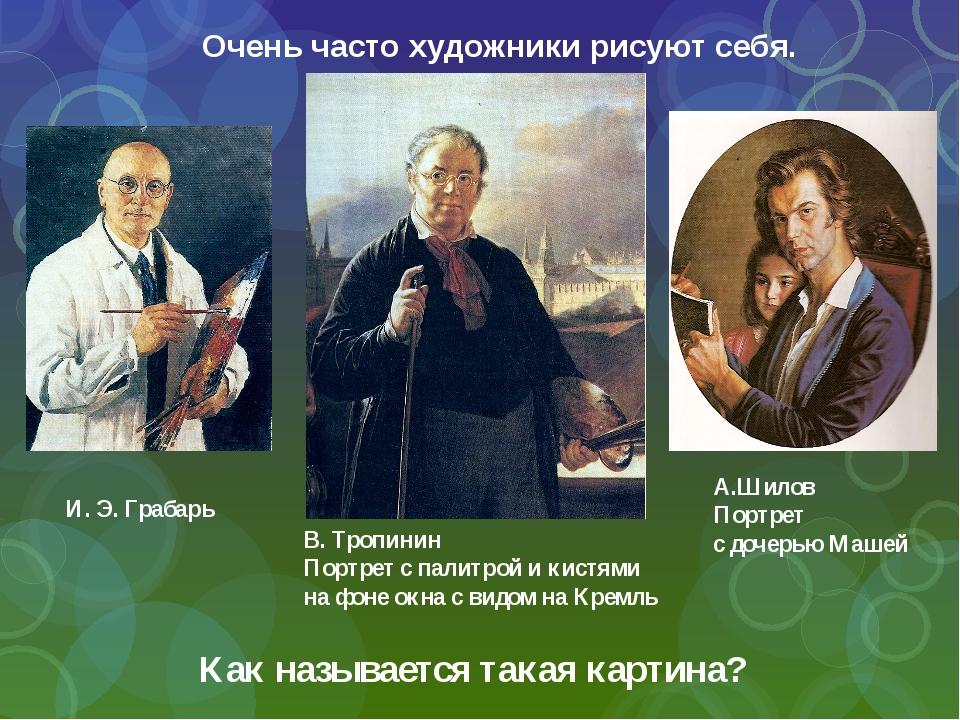 Как называется такая картина? И. Э. Грабарь В. Тропинин Портрет с палитрой и...